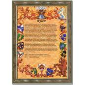 Personalised Family Name Certificate Heraldic Border